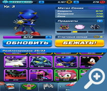 Sonic Forces: Speed Battle скриншот, screen